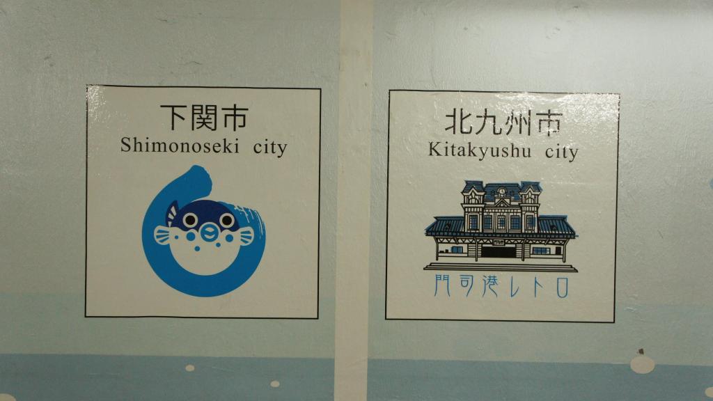 20150930_Shimonoseki 22
