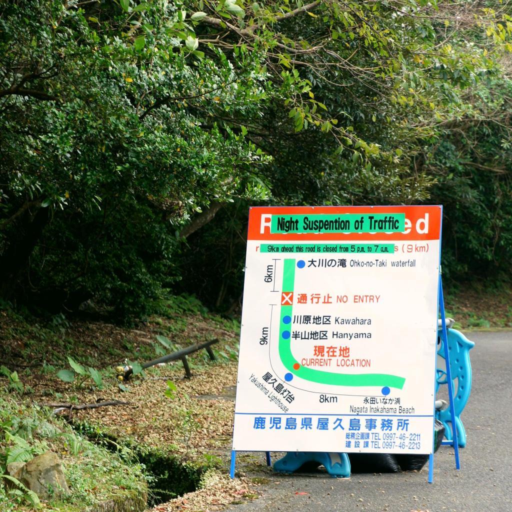 20151021_Yakushima 34
