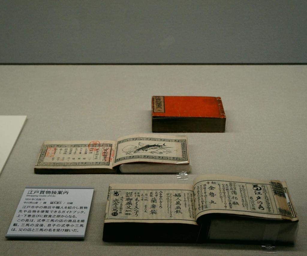 Shopping Guide of Edo (1824)